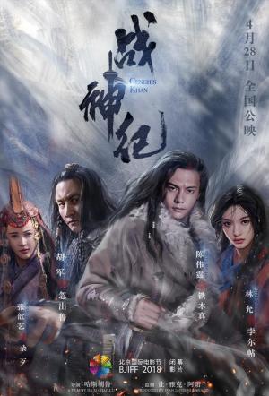 Chiến Thần Ký Genghis Khan.Diễn Viên: Trần Vỹ Đình,Hồ Quân,Thích Lam Duẫn