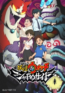 Youkai Watch: Shadow Side - Yo-Kai Watch: Shadowside Việt Sub (2018)