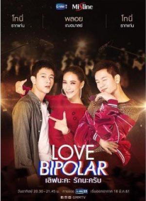 Yêu Nhá, Thương Nhá Love Bipolar.Diễn Viên: Ploy Chermarn Boonyasak,Toni Rakkaen