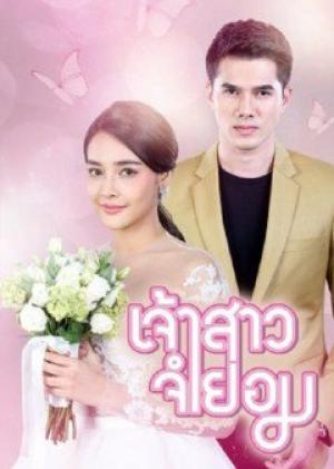 Cô Dâu Bất Đắc Dĩ - Jao Sao Jum Yorn Việt Sub (2018)