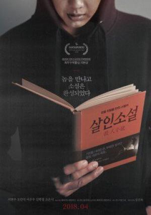 Tiếu Thuyết Sát Nhân True Fiction: Murder Novel.Diễn Viên: Ji Hyun Woo,Oh Man,Seok,Lee Seung,Wook,Kim Hak,Cheol