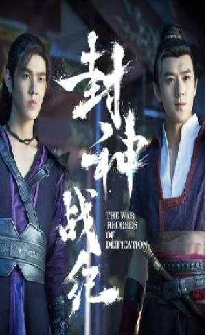 Phong Thần Chiến Ký The War Records Of Deification.Diễn Viên: Kim Min Jae,Sung Dong Il,Jin Kyung,Yu Hae,Jin,Na Moon Hee