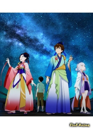 Yakusoku No Nanaya Matsuri - 約束の七夜祭り