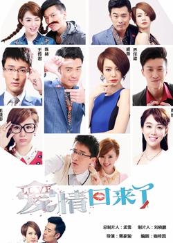 Tình Yêu Trở Lại - Love Is Back: Ai Qing Hui Lai Le