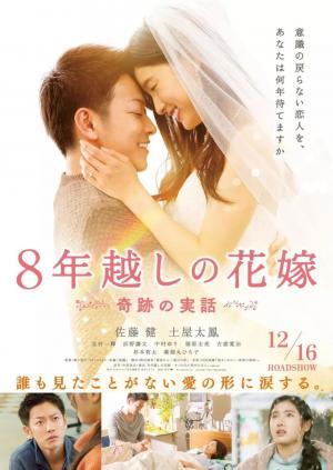 Khi Tình Yêu Làm Nên Kỳ Tích Hachinen Goshi No Hana Yome.Diễn Viên: The 8 Year Engagement,Bride For 8 Years,Cô Dâu 8 Năm