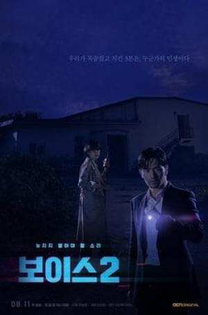 Truy Tìm Kẻ Sát Nhân Voice Season 2.Diễn Viên: Lee Ha Na,Lee Jin Wook,Son Eun Seo,Kim Woo,Suk