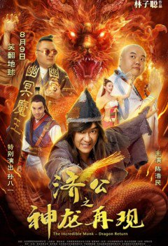 Tế Công 2: Thần Long Tái Xuất The Incredible Monk: Dragon Return.Diễn Viên: A Sequel To The First Movie,Planned To Feature Mecha Godzilla