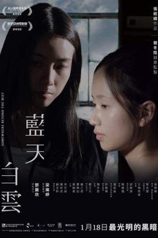 Lam Thiên Bạch Vân - Somewhere Beyond The Mist Việt Sub (2018)
