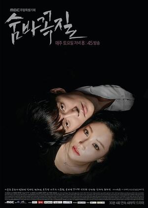 Mật Mã Trốn Tìm Hide And Seek.Diễn Viên: Lee Yoo Ri,Song Chang Ui,Kim Young,Min,Uhm Hyun Kyung,Jo Ye Rin