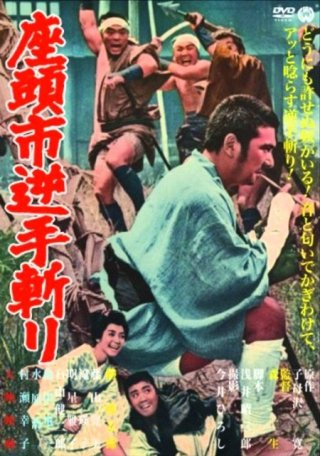 Zatoichi Và Người Doomed - Zatoichi And The Doomed Man
