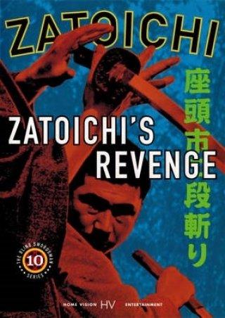 Zatoichi Báo Thù - Zatoichis Revenge