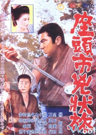 Zatoichi Và Những Kẻ Đào Tẩu Zatoichi The Fugitive.Diễn Viên: Shintarô Katsu,Miwa Takada,Masayo Banri