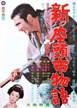 Câu Chuyện Mới Của Zatoichi New Tale Of Zatoichi.Diễn Viên: Shintarô Katsu,Mikiko Tsubouchi,Seizaburô Kawazu