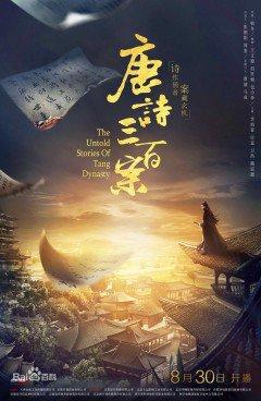 Đường Thi Tam Bách Ấn The Untold Stories Of Tang Dynasty.Diễn Viên: Phó Gia,Tôn Bân Hạo,Vệ Nhiên,Ngụy Thần Tịnh