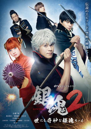 Gintama 2: Yonimo Kimyona Gintama-Chan Gintama Of The Unusual Live Action.Diễn Viên: Lee Ha Na,Lee Jin Wook,Son Eun Seo,Kim Woo,Suk