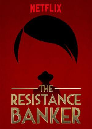 Ngân Hàng Kháng Chiến - The Resistance Banker