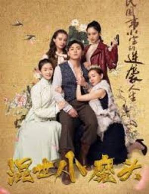 Hôn Thế Tiểu Ma Đầu Hun Shi Xiao Mo Tou.Diễn Viên: Cao Đăng,Nhậm Bân,Tôn Thư Bác,Trương Hinh Nguyệt