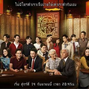 Biến Cố Gia Tộc In Family We Trust.Diễn Viên: Thanapob Leeratanakajorn,Captain Chonlathorn Kongyingyong,Supoj Chancharoen