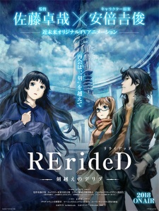 Tokigoe No Derrida - Rerided-刻越えのデリダ- Việt Sub (2018)
