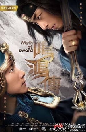 Minh Hồng Truyện Myth Of Sword.Diễn Viên: Trương Lượng Thẩm Thập Ngũ