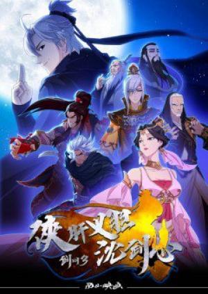 Kiếm Tam: Hiệp Can Nghĩa Đảm Thẩm Kiếm Tâm Jian Wang 3: Xia Gan Yi Dan Shen Jian Xin
