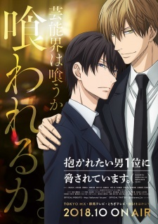 Dakaretai Otoko 1-I Ni Odosarete Imasu. I Am Being Harassed By The Sexiest Man Of The Year