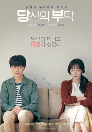 Người Mẹ Khác Mothers: Your Favor.Diễn Viên: Lim Soo Jung,Han Joo Hwan,Seo Shin Ae,Lee Sang,Hee