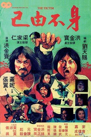 Tương Kế Tựu Kế The Victim.Diễn Viên: Hồng Kim Bảo,Lương Gia Nhân,Fanny Wang