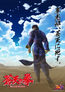 Souten No Ken: Regenesis 2Nd Season Fist Of The Blue Sky: Regenesis 2Nd Season