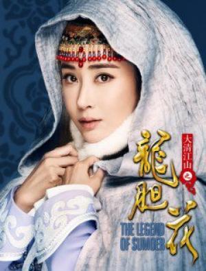 Tô Mạt Nhi Truyền Kỳ - The Legend Of Jasmine