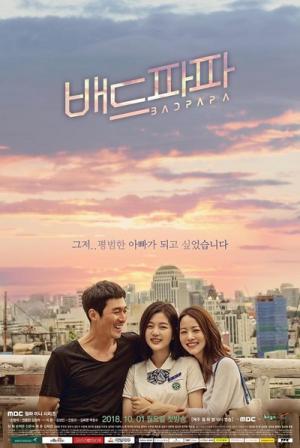 Người Cha Tồi Bad Papa.Diễn Viên: Kim Jae Kyung,David Lee,Shin Eun Soo