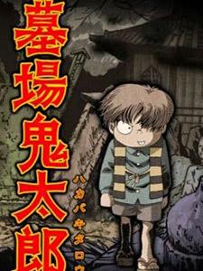 Hakaba Kitaro - Graveyard Kitaro
