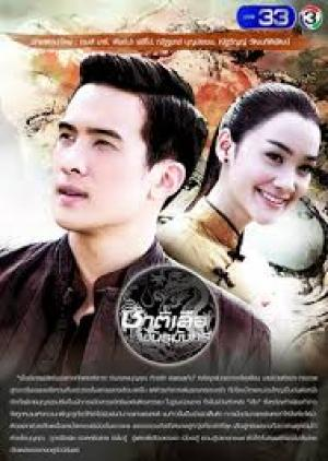 Kiếp Hổ Giống Rồng - Chart Suer Pun Mungkorn