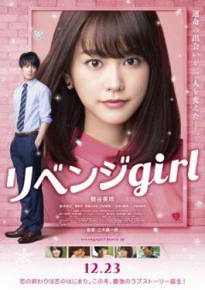 Cô Gái Báo Thù Revenge Girl.Diễn Viên: Kiritani Mirei,Suzuki Nobuyuki,Kiyohara Sho