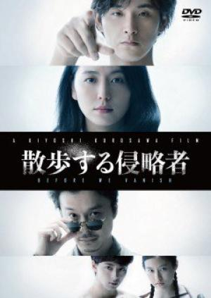 Trước Ngày Hủy Diệt Nhân Loại Before We Vanish.Diễn Viên: Hasegawa Hiroki,Nagasawa Masami,Matsuda Ryuhei,Takasugi Mahiro