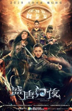 Thịnh Đường Huyễn Dạ - An Oriental Odyssey
