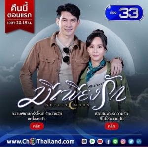 Chỉ Có Tình Yêu - Mee Piang Rak Việt Sub (2018)