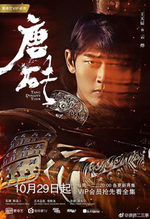 Đường Chuyên Tang Dynasty Tour.Diễn Viên: Long Tiểu Sơn,Dương Khải Lân