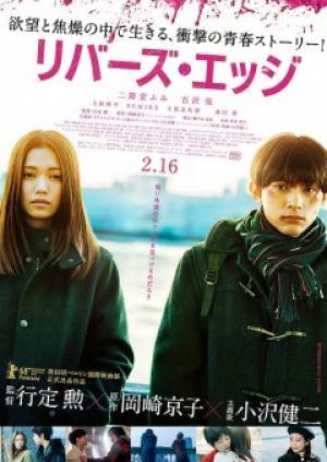 Những Câu Chuyện Bên Sông Rivers Edge.Diễn Viên: Yoshizawa Ryo,Shirasu Jin,Shuhei Uesugi,Nikaido Fumi,Morikawa Aoi