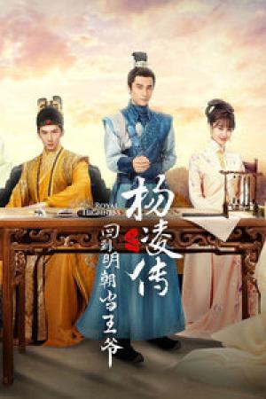 Trở Về Minh Triều Làm Vương Gia Royal Highness.Diễn Viên: Liễu Nham,Tưởng Kính Phu,Viên Băng Nghiên,Lâm Dư Hi