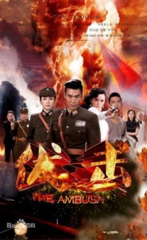 Phục Kích Quân Thù The Ambush.Diễn Viên: Lưu Đình Vũ,Đường Hi,Từ Giai,Lý Trạch Phong