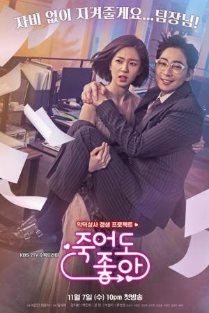 Khi Sếp Tái Sinh Feel Good To Die.Diễn Viên: Baek Jin,Hee,Kang Ji Hwan,Gong Myung,Park Sol,Mi