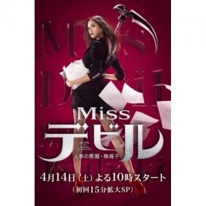 Yêu Nữ Mako Tsubaki - Miss Devil: Hrs Devil Mako Tsubaki