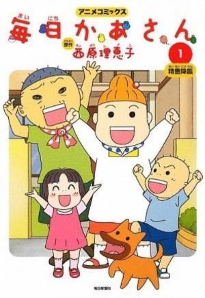Mẹ Là Số 1 Phần 2 Kaasan Moms Life 2.Diễn Viên: Kumiko Mori,Mie Sonozaki,Yuna Fujii