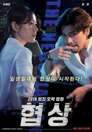 Cuộc Đàm Phán Sinh Tử The Negotiation.Diễn Viên: Son Ye Jin,Hyun Bin,Kim Sang Ho,Jang Gwang,Lee Moon,Sik,Jang Young,Nam