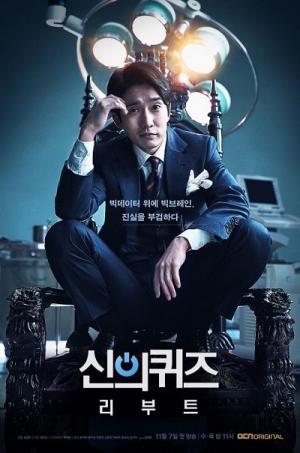 Trò Đùa Của Thượng Đế 5 God'S Quiz 5.Diễn Viên: Kim Jae Won,Yoon Joo Hee,Ryu Duk Hwan