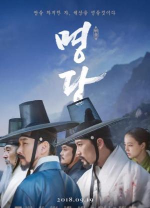 Bậc Thầy Phong Thủy Fengshui.Diễn Viên: Ji Sung,Cho Seung Woo,Kim Sung Kyun,Baek Yoon Sik,Moon Chae,Won Cho,Sun