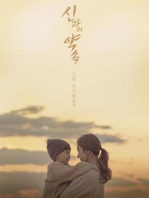 Lời Hứa Với Trời Xanh A Pledge To God.Diễn Viên: Oh Yoon Ah,Han Chae Young,Bae Soo Bi