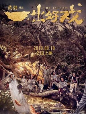 Sinh Tồn Nơi Đảo Hoang The Island.Diễn Viên: Thư Kỳ,Hoàng Bột,Vương Bảo Cường,Yixing Zhang,Hewei Yu,Xun Wang