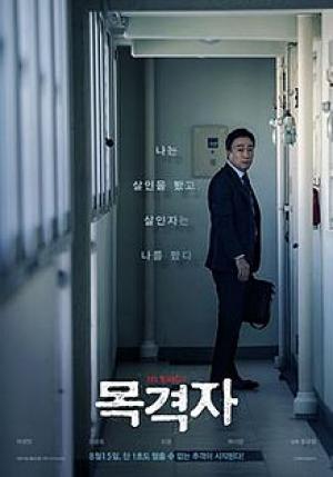 Người Chứng Kiến The Witness.Diễn Viên: Lee Sung Min,Kwak Si,Yang,Kim Sang Ho